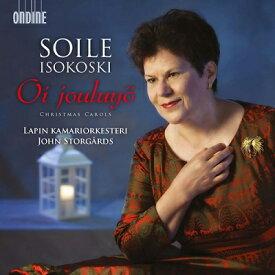 ソイレ・イソコスキ:クリスマス・キャロルを歌う