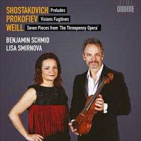 ベンヤミン・シュミット&リサ・スミルノヴァ 〜ショスタコーヴィチ、プロコフィエフ、ヴァイルを弾く