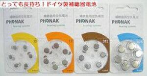 [送料無料]長寿命ドイツ製補聴器電池組み合わせ自由フォナック 40パックセット