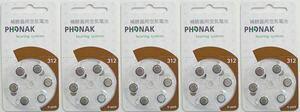 長寿命 エコ先進国ドイツ製補聴器電池PR41(312)フォナック5パックセット【宅配便】