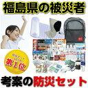 防災セット ハザードリュック 福島県の被災者考案の「非常用持ち出し袋36点セット」 避難リュック/避難グッズ/避難セ…