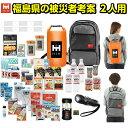 防災セット 2人用 防災グッズ セット HIH ハザードリュック 福島県の被災者考案の「非常用持ち出し袋セット」 二人用/…