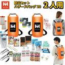 防災セット 2人用 防災グッズ セット HIH ハザードバッグ20 Regular 防水バッグの非常持ち出し袋/会社用/女性用/子供…