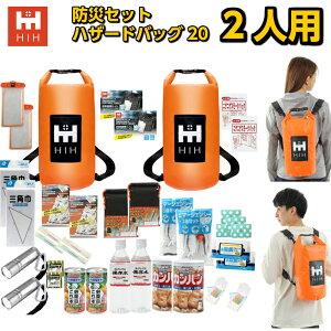防災セット 2人用 防災グッズ セット HIH ハザードバッグ20 Regular 防水バッグの非常持ち出し袋/会社用/女性用/子供用/一次避難用/防水仕様/撥水