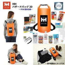 防災セット1人用 防災グッズ セット HIH ハザードバッグ Regular 防水バッグの非常持ち出し袋単身者用 会社用 女性用 子供用 防水仕様 防水 ギフト対応
