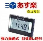 【楽天最安値に挑戦!】振動式目覚し時計ビブラ(VA3)