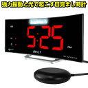 目覚まし時計 強力振動式 NEW ビッグタイム LED BIG-T 【送料無料】めざまし時計 ウォッチ 光 目覚し時計(置き時計 …