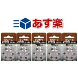 PR41(312)補聴器電池 ソニー 5パックセット【ネコポス便送料無料】