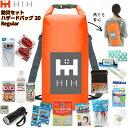 HIH 防災セット1人用 防災グッズ セット ハザードバッグ20 Regular 防水バッグの非常持ち出し袋単身者用/会社用/女性…