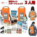 HIH 防災セット 2人用 防災グッズ セット ハザードバッグ20 Regular 防水バッグの非常持ち出し袋/会社用/女性用/子供…