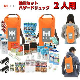 HIH 防災セット 2人用 防災グッズ セット ハザードバッグ20 Regular 防水バッグの非常持ち出し袋/会社用/女性用/子供用/一次避難用/防水仕様/撥水