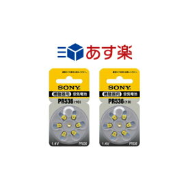 【ネコポス便送料無料】長寿命ソニー 補聴器電池PR536(10)補聴器用電池PR-536 2パックセット