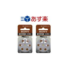 【ネコポス便送料無料】長寿命ソニー 補聴器電池 PR41(312) 補聴器用電池PR-41 2パックセット