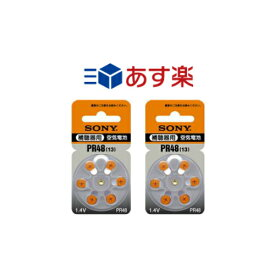 【ネコポス便送料無料】長寿命ソニー 補聴器電池 PR48(13)補聴器用電池PR-48 2パックセット