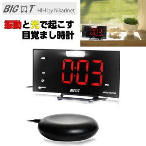 目覚まし時計 強力振動式 NEW ビッグタイム LED BIGOT BIG-T 【送料無料】めざまし時計 ウォッチ 光 目覚し時計(置き時計 置時計 デジタル おしゃれ バイブ めざまし アラーム クロック イン