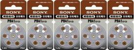 SONY【宅配便】ソニー製補聴器電池PR41(312) 5パックセット