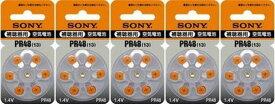SONY【宅配便】ソニー製補聴器電池PR48(13) 5パックセット
