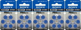 SONY【宅配便】ソニー製高出力対応補聴器電池PR44(675)5パックセット