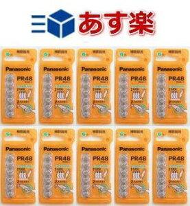 PR48(13)補聴器電池 パナソニック Panasonic10パックセット(補聴器用電池PR-48)【あす楽対応】(医療機器 医療器具 福祉 補聴器 電池式 セット 長持ち 電池 空気電池 人気 機能 種類 でんち