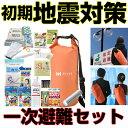 HIH 防災セット1人用 防災グッズ セット ハザードバッグ20 Regular 防水バッグの非常持ち出し袋単身者用/会社用/女性用/子供用/防水仕様