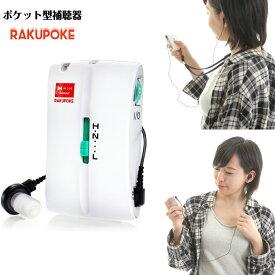 補聴器 ポケット型 楽ポケ RAKUPOKE 国産/集音器/集音機/箱型/箱形/ポケット形/日本製