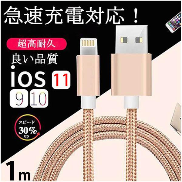 iPhone 充電ケーブル コード アイフォン iPhoneX 8 7 Lightning USB 充電・転送 ケーブル 1m 急速充電 データ転送 Lightningケーブル ナイロン ゴールド