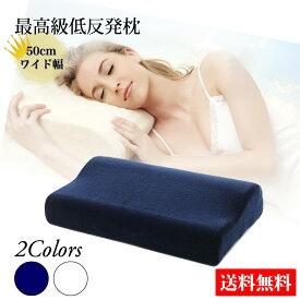 低反発まくら 低反発枕 送料無料 寝姿勢 肩こり 安眠 睡眠 快眠