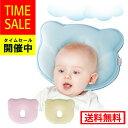 ベビー枕 新生児 吐き戻し 絶壁 ベビーまくら ドーナツ枕 頭の形 寝ハゲ対策 頭の形が良くなる