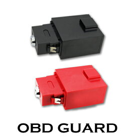 カーセキュリティ 【正規品】OBDガード OBD GUARD OBD ガード
