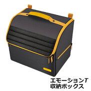 【トランク収納ボックス(車用)】トランク収納/トランクキャリー/トランクケース/カーアクセサリー/旅行/洗車