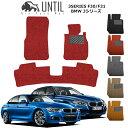 【UNTIL、バイオピュアマット、コイルマット、フロアマット】BMW 3シリーズ F30セダン/F31ツーリング Bio Pure クッシ…