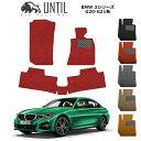 【UNTIL、バイオピュアマット、コイルマット、フロアマット】BMW 新型 3シリーズ G20セダン/G21ツーリング Bio Pure …