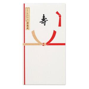 エヌビー社 シルク印刷 のし袋 寿 | ご祝儀袋 紅白 和紙 2枚入 結婚式 二次会 おしゃれ 上品 版画用紙 お札折らないサイズ お礼 心付け 金封 封筒式 シンプル