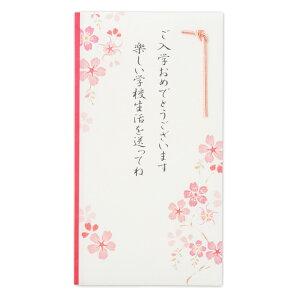 エヌビー社 御祝儀袋 入学 文章入桜ピンク | ご祝儀袋 入学御祝 のし 水引 おしゃれ かわいい 華やか 桜 花