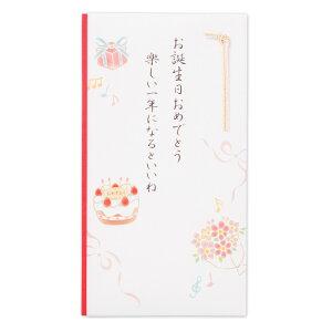 エヌビー社 御祝儀袋 誕生日 文章入赤 | ご祝儀袋 バースデー おしゃれ かわいい 可愛い のし 水引 花 プレゼントに ケーキ 音符 リボン
