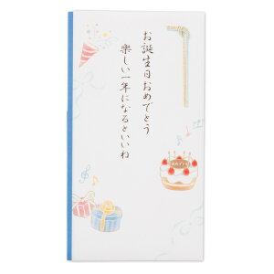 エヌビー社 御祝儀袋 誕生日 文章入青 | ご祝儀袋 バースデー ブルー おしゃれ かわいい 可愛い のし 水引 クラッカー プレゼントに ケーキ 音符 リボン
