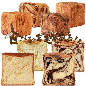 デニッシュ食パン 詰め合せ 3本セット〔5種類から選択〕送料無料(北海道・沖縄県は別途送料)お取り寄せグルメ