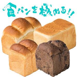 食パン 詰め合せ 2本セット〔16種の食パンから選択〕送料無料(北海道・沖縄県は別途送料)お取り寄せグルメ
