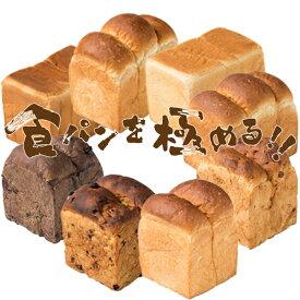 食パン 詰め合せ 3本セット〔19種の食パンから選択〕送料無料(北海道・沖縄県は別途送料)お取り寄せグルメ