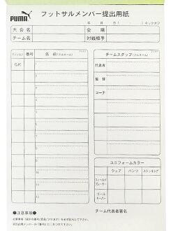 (푸 마) PUMA/풋살 일원 용지/190 엔 (카드 털 전용/1 점 제외/보증 없음)