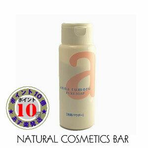 アンナトゥモール ナチュラルソープ 45g(洗顔用 粉石けん)【ポイント10倍】【あす楽対応】【RCP】[無添加、洗顔、マリンミネラル、パウダー、乾燥肌、オイリー肌、混合肌、トラブル肌]