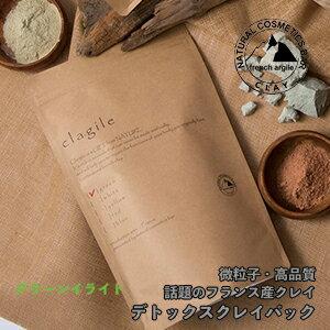 クレイ『クレイル』 【グリーンイライト】 1Kg (clargile)[パック、スペシャルケア、泥パック、入浴剤]