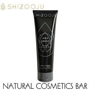 【トリートメント】シズージュ【スキンレメディ シールドシャインマスク】200g(SHIZOOJU)【あす楽対応】Skin Remedy Shield Shine Mask[赤紫蘇、低温抽出、オーガニック、保湿、頭皮ケア、シアバ