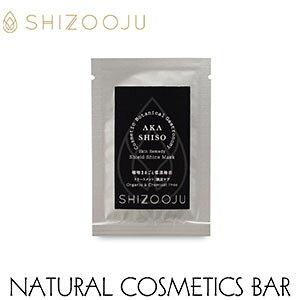 【トリートメント(お試しサイズ5g)】シズージュ【スキンレメディ シールドシャインマスク トライアル】5g(SHIZOOJU)【あす楽対応】Skin Remedy Shield Shine Mask[赤紫蘇、低温抽出、オーガニ