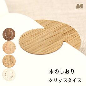 【木製しおり】木のしおり クリップタイプ 【3枚1セットのブックマーカー】