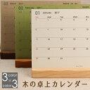 【シンプル&ナチュラルな木製】木の卓上カレンダー 2017年