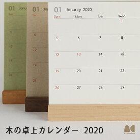【シンプル&ナチュラル】木の卓上カレンダー 2020年