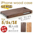 iPhonewoodcasefor5/5s/SE