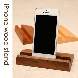 【天然木削り出し】木製アイフォンスタンドiPhonewoodstand05P07Nov15