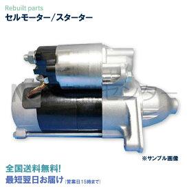 【三菱】【適合車種:ミニカ】リビルトセルモーター/スターター【車輌型式:(H42V/H32A/H47V/H36A)/純正品番:MD325440】